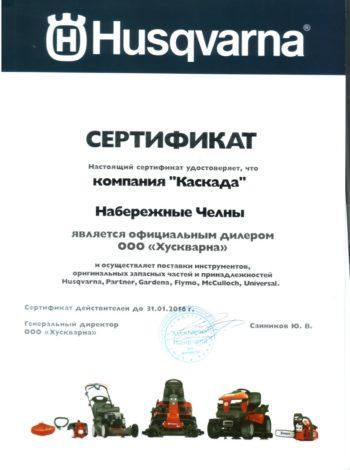сертификат диллерства